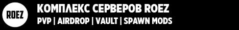 Roez#10 [spawn mods,buy,s,PVP,vote,Easy,LOOT X 5] 24/7 RU|UA